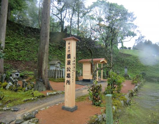 朝倉公墓所