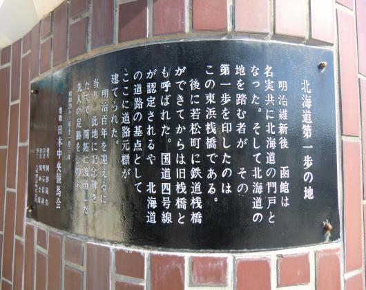 北海道第一歩の地碑文