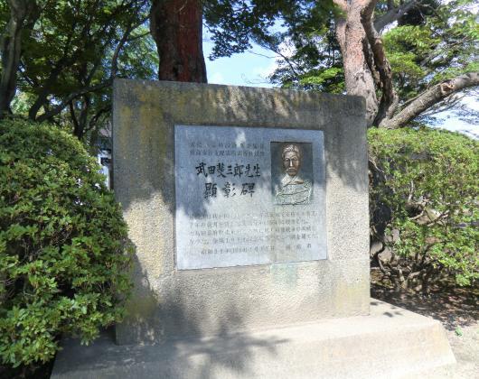 武田斐三郎の碑