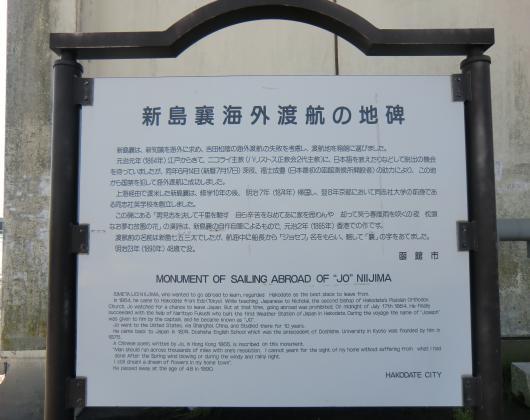 新島襄の碑040_convert_20121204230719