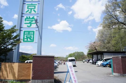 花の絨毯 リゾナーレ 臨時駐車場
