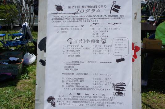 長沢鯉のぼり祭り1 プログラム