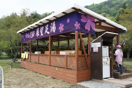 富士芝桜まつり 足湯