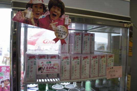 富士芝桜まつり ピンクオレ