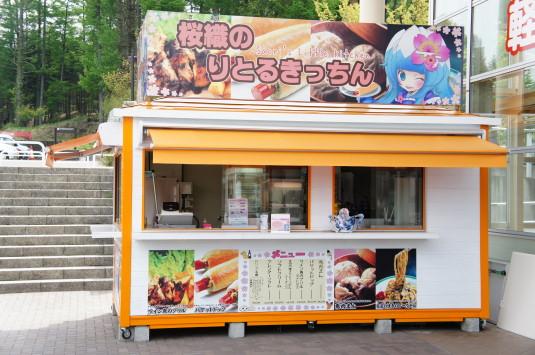 萌えキャラ 桜織 リトルキッチン