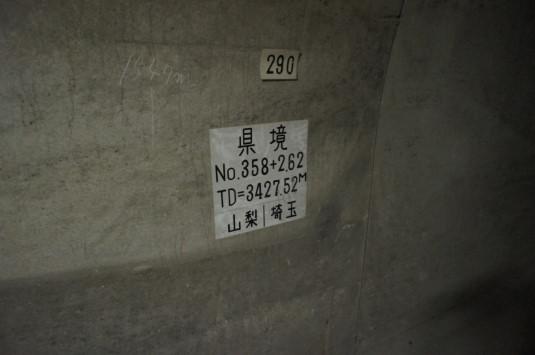 雁坂トンネルミステリーツアー 県境