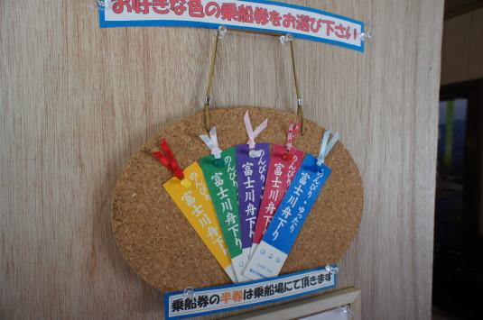 富士川舟運 しおり