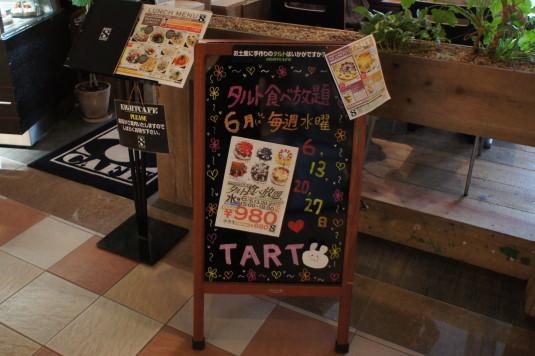 タルト食べ放題 8カフェ パネル