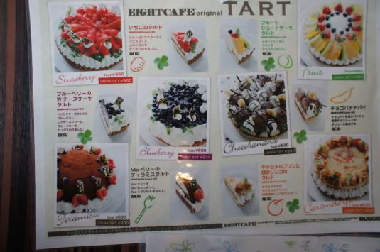 タルト食べ放題 8カフェ メニュー