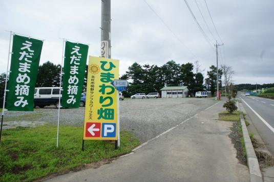 明野ひまわり 北側駐車場