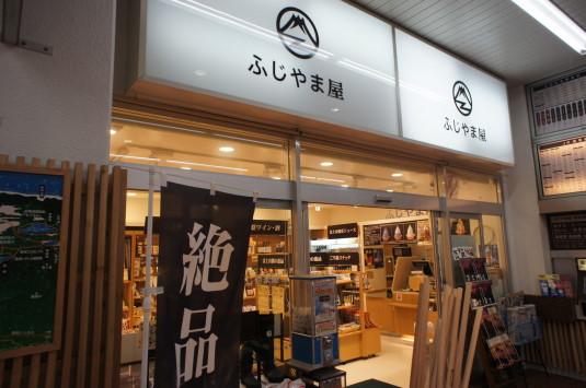 富士山ソフト 店 外観