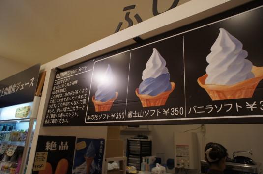 富士山ソフト メニュー