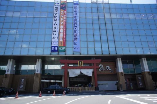 日本一長い切符 富士山駅
