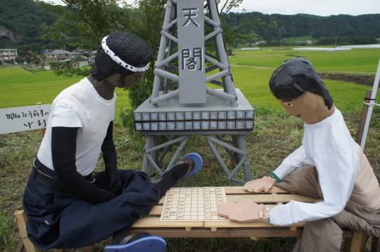 円野町かかし祭り 将棋