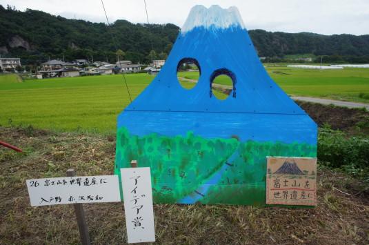 円野町かかし祭り 顔出しパネル
