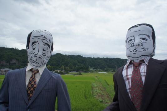 円野町かかし祭り 政治