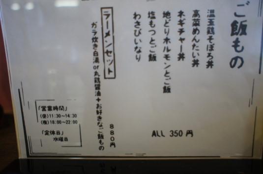 ラーメン いち○ メニュー