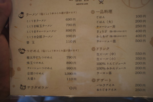 ラーメン屋 麺や純 メニュー