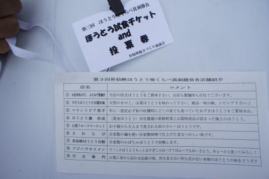 昇仙峡ほうとう大会 入場券と説明