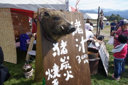 ポールラッシュ祭 グルメ 猪汁