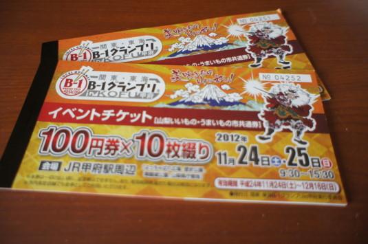 B1グランプリ 甲府 チケット