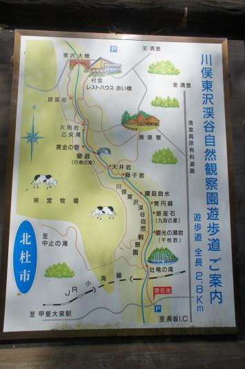 紅葉 吐竜の滝 地図