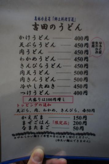 吉田のうどん ふもとや メニュー