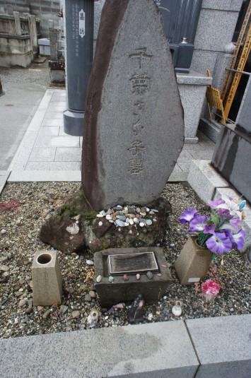 千葉さな子の墓 墓石