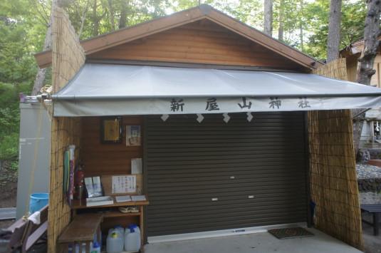 新屋山神社 奥宮 社務所