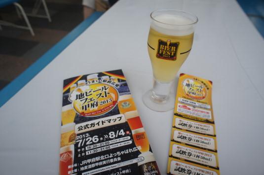 地ビールフェスト 試飲券