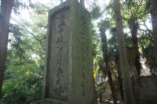 長禅寺 大井夫人の墓 墓碑