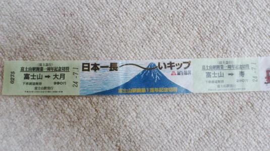 日本一長い切符 頭