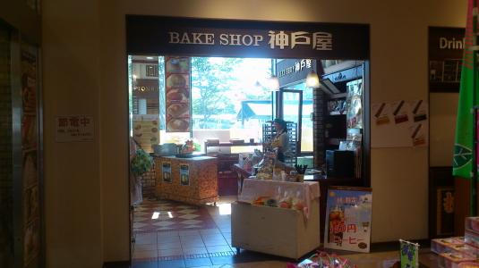 信玄餅デニッシュ 店