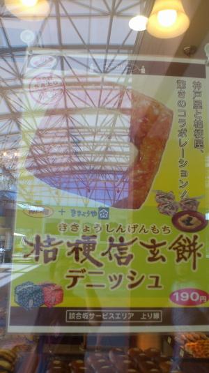 信玄餅デニッシュ ポスター