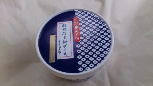 信玄餅アイス 単品