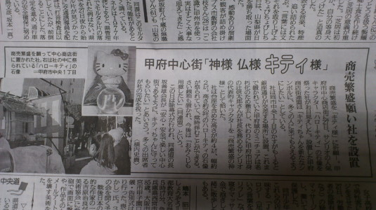 キティ神社 新聞