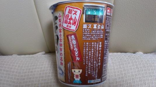 インスタント麺 吉田のうどん うら