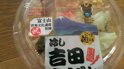 吉田のうどん コンビニ 富士山