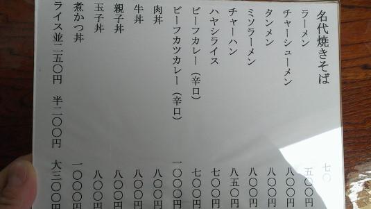 成駒屋 メニュー