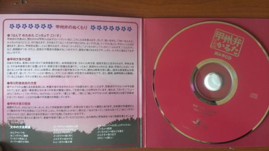 甲州弁かるた CD