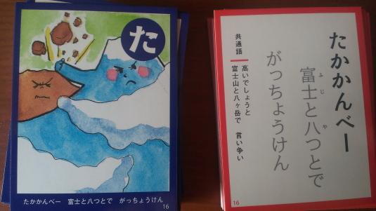甲州弁かるた 富士山伝説