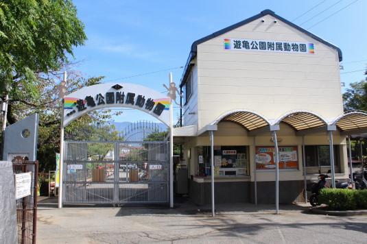 遊亀公園 外観