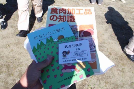 富士ヶ嶺ファームフェスタ 焼き肉 引換券