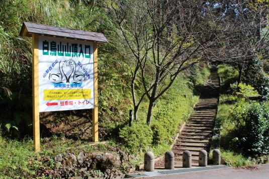 白鳥山公園 入り口