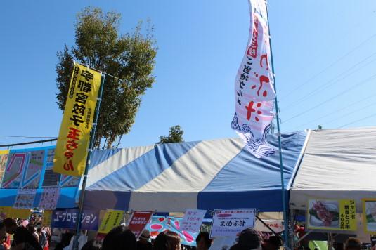昭和町ふれあい祭り まめぶ汁