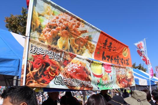 昭和町ふれあい祭り トマト焼きそば