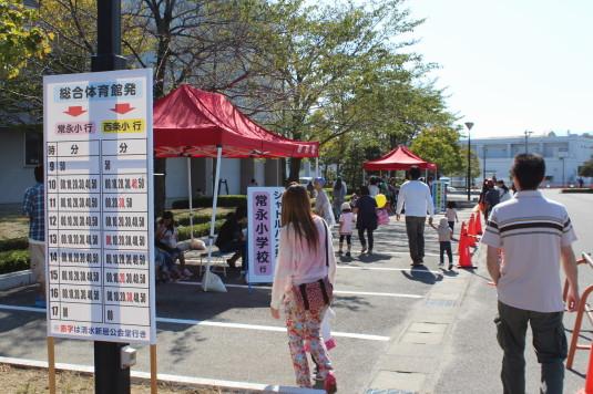 昭和町ふれあい祭り シャトルバス乗り場