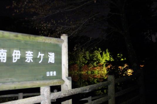 紅葉 伊奈ヶ湖 ライトアップ 看板