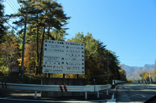 紅葉 石空川渓谷 道中 看板