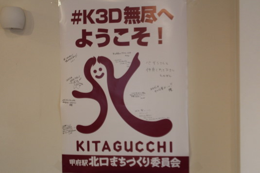 K3D無尽 寄せ書き